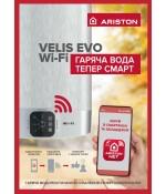 Бойлер Ariston ABS VELIS EVO WIFI PW 50